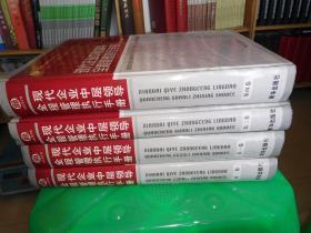 现代企业中层领导全程管理执行手册  1-4册 货号74-3