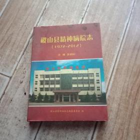 稷山县精神病院志(1972-20012)