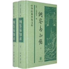 纲鉴易知录  两册