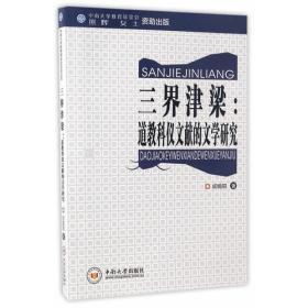 三界津梁:道教科仪文献的文学研究