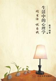 二手生活中的心理学阅生活 悦自我 戴吉 中南大学 9787548725404