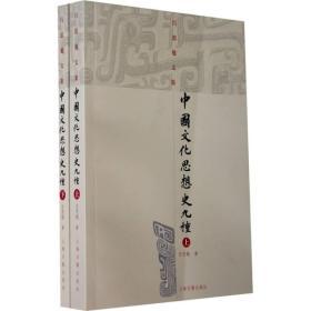 中国文化思想史九种
