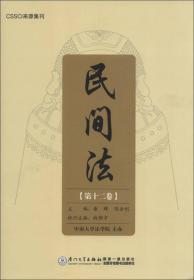 CSSCI来源集刊:民间法(第12卷)