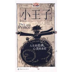 小王子我心中的童话圣埃克绪佩里中国宇航出版社9787802183407