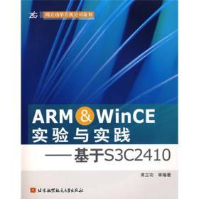 满29包邮 ARN&WinCE 实验与实践:基于S3C2410 周立功 北京航空航天大学出