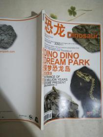 恐龙 Dinosaur 2010年增刊