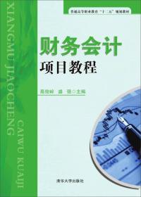 """财务会计项目教程 普通高等职业教育""""十二五""""规划教材"""