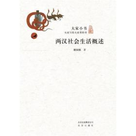 两汉社会生活概述