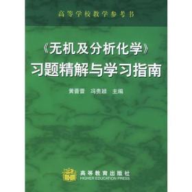 《无机及分析化学》习题精解与学习指南——农林本科辅导教材