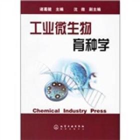工业微生物育种学诸葛健化学工业出版社9787502584566