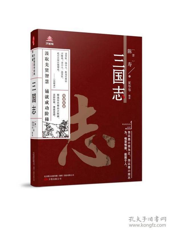 萬卷樓國學經典(升級版):三國志