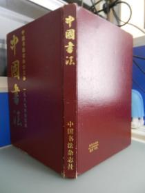 中国书法 1989年精装合订本 1-4期
