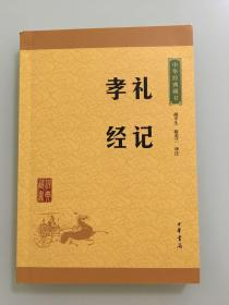 中华经典藏书 礼记·孝经(升级版)