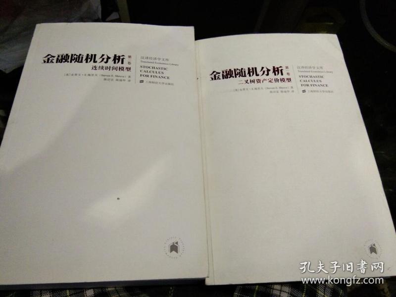 金融随机分析(共2册)
