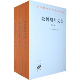爱因斯坦文集(全三卷)(汉译名著本12)9787100071666(HZ精品书)
