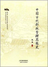 中国古代行政管理思想史