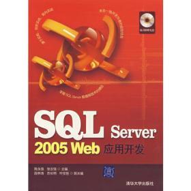 满29包邮 SQL Server 2005 Web应用开发  陈永强 张志强 叶安胜 段林涛