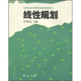 正版线性规划张香云浙江大学出版社9787308072113