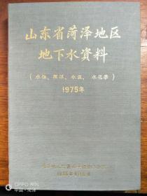 山东省菏泽地区地下水资料(水位、埋深、水温、水化学)1975