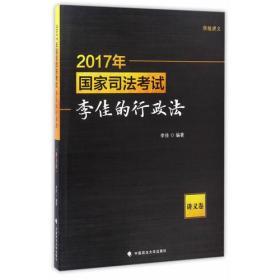 2017年国家司法考试李佳的行政法(讲义卷)