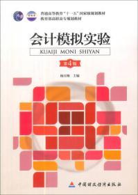 模拟实验(第4版) 杨月梅  中国财政经济出版社一 97875095378