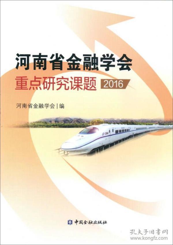 河南省金融学会重点研究课题2016