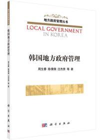 韩国地方政府管理