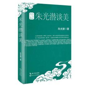 朱光潜谈美(精装)/大人文经典系列