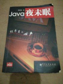 Java夜未眠:程序员的心声
