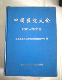 中国医院大全2001-2002