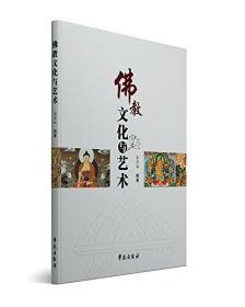 佛教文化与艺术