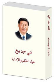 习近平谈治国理政:阿拉伯文