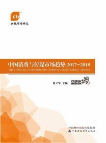中国消费与传媒市场趋势2017-2018