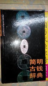 Z157 简明古钱辞典(精装 品好)