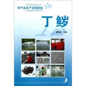 水产品生产流程图谱:丁(鱼岁)