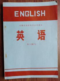 英语【第二册(下)】(安徽省高级中学试用课本)