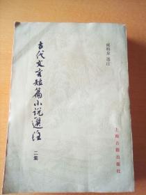 古代文言短篇小说选注 二集