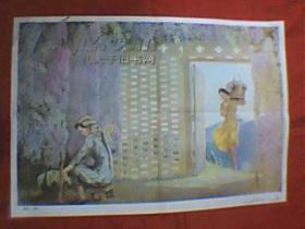 老画家王利国创作的表现新疆民族风情的国画:葡萄沟—荫房(此为对开画,宽76厘米,高52厘米;印刷品,原为教学挂图)