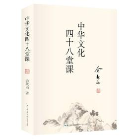 中华文化四十八堂课