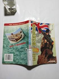 从列岛向世界出击:英国军队