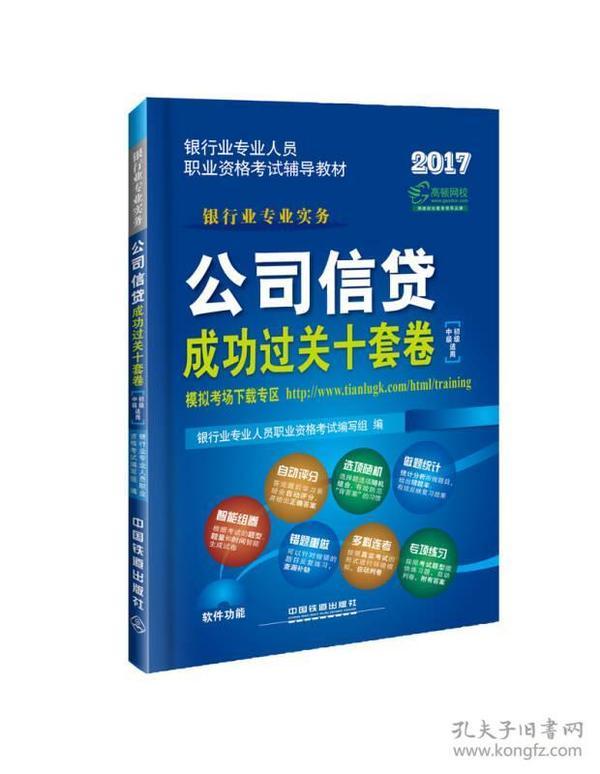 2017银行业专业人员职业资格考试辅导教材:公司信贷成功过关十套卷(初级中级适用)