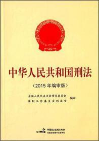 中华人民共和国刑法(2015年编审版)
