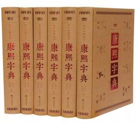 康熙字典 现代插图版 精装6本16开双色带插图  康熙字典原版古籍 九州出版社
