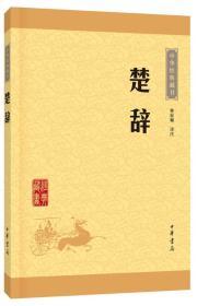 楚辞(中华经典藏书)