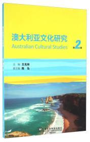 澳大利亚文化研究 第2辑