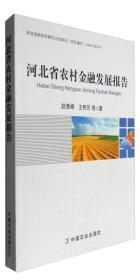 河北省农村金融发展报告