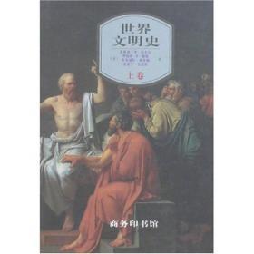 世界文明史-上卷