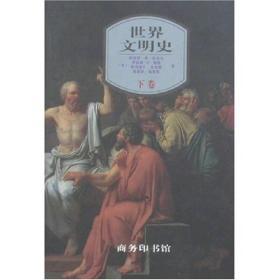 世界文明史(下卷)