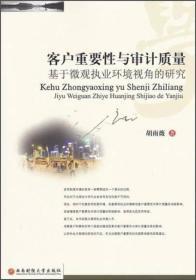 客户重要性与审计质量基于微观视角的研究 胡南薇 西南9787550426023