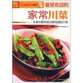 图说生活·美食天下系列·最受欢迎的家常川菜:在家也能吃到过瘾地道的川菜